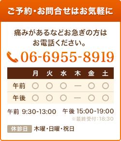 アスヒカル歯科:電話06-6955-8919