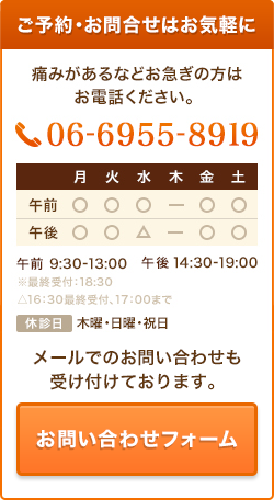 アスヒカル歯科:電話06-6955-8919