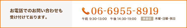 お電話でのお問い合わせも受け付けております。