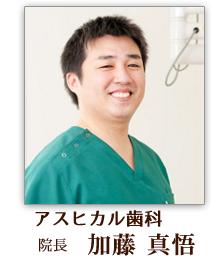 アスヒカル歯科 院長 加藤真悟 北海道大学歯学部 卒